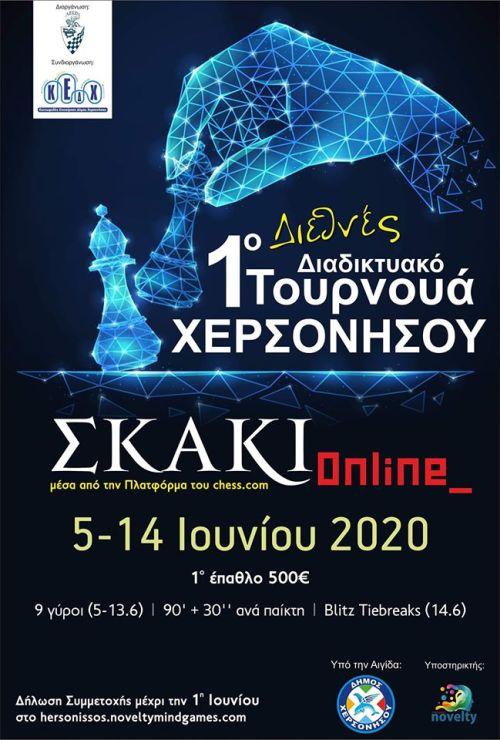 1ο Διαδικτυακό Διεθνές Σκακιστικό Τουρνουά Χερσονήσου