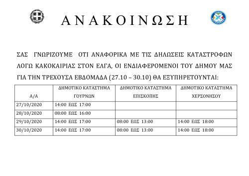 Εξυπηρέτηση δημοτών (27.10 - 30.10) για την υποβολή δηλώσεων καταστροφών λόγω κακοκαιρίας στον ΕΛΓΑ