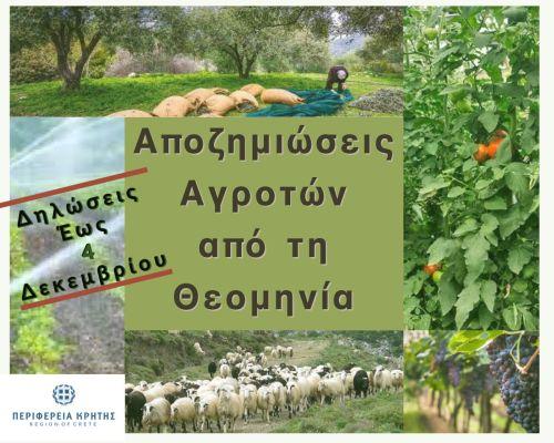 Αποζημιώσεις των κατά κύριο επάγγελμα αγροτών που επλήγησαν από την θεομηνία και δεν καλύπτονται από τον ΕΛΓΑ - Οδηγίες