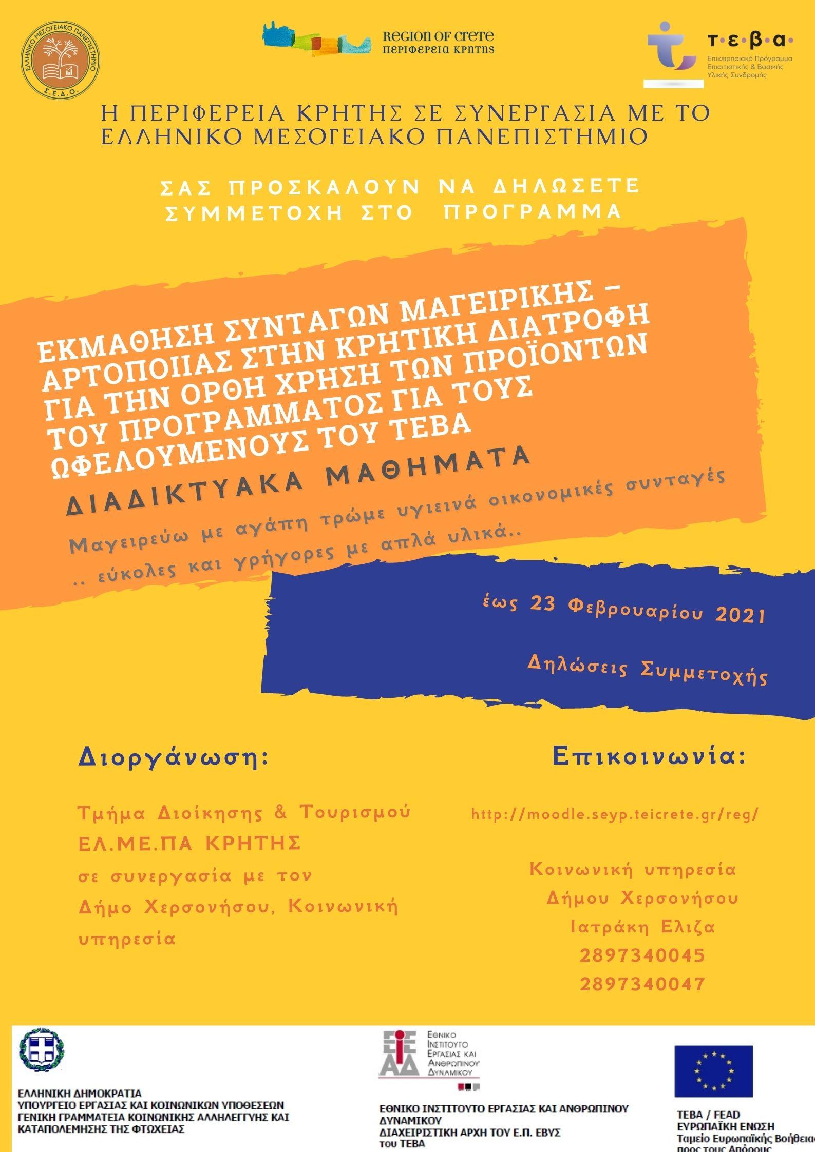 Συνοδευτικές δράσεις του ΤΕΒΑ από το Ελληνικό Μεσογειακό Πανεπιστήμιο (ΕΛΜΕΠΑ) Κρήτης με τη στήριξη του Δήμου Χερσονήσου, σχετικά με συμβουλευτική στήριξη δημοτών και ομάδες εκμάθησης συνταγών μαγειρικής & αρτοποιίας.