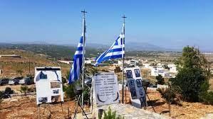 Εορτασμός της 80ης επετείου της Μάχης του Κοψά (Μάχη της Κρήτης - Μάϊος 1941) - πρόγραμμα εκδηλώσεων